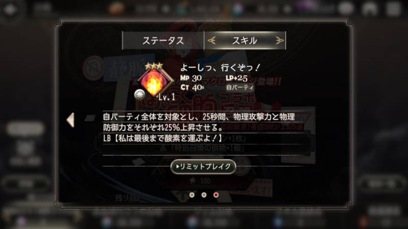 red blood cell skill3