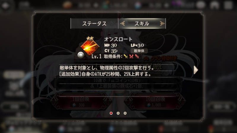seika barbatos skill1