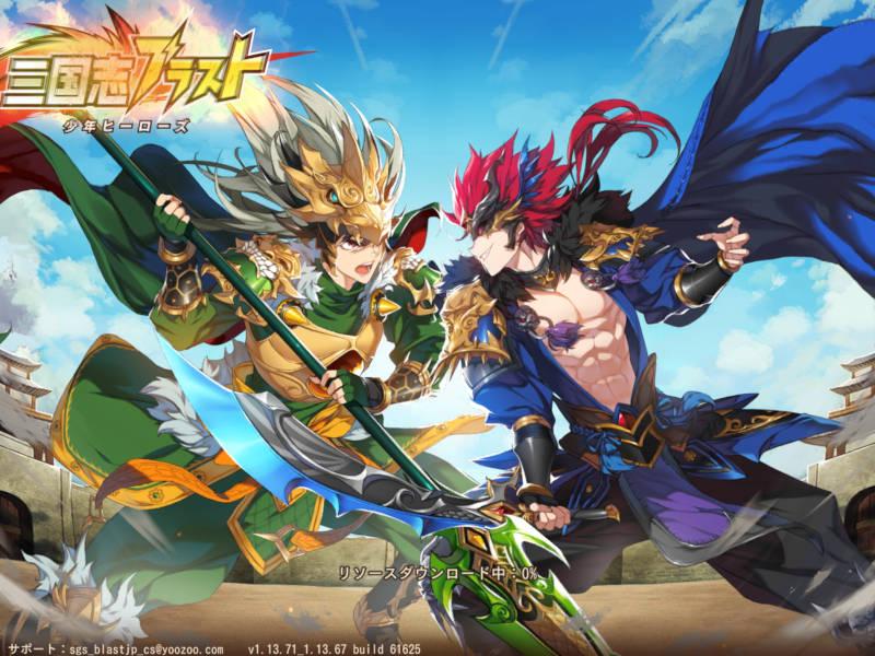 three kingdoms blast heros