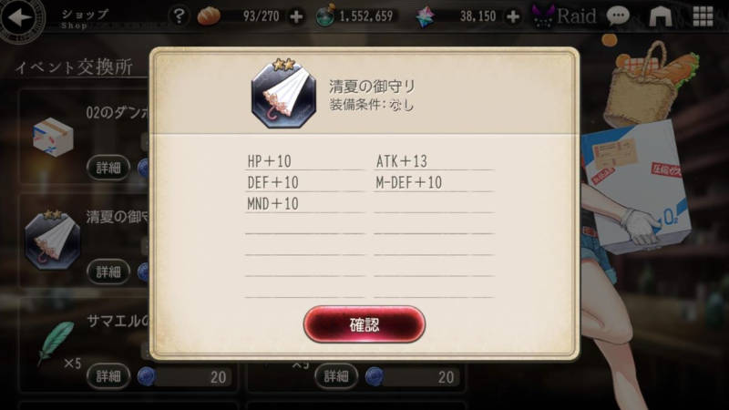 working cell event item
