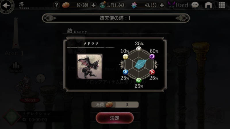 6th clan battle fallen angel01