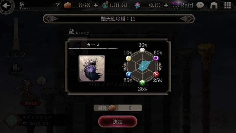 6th clan battle fallen angel02