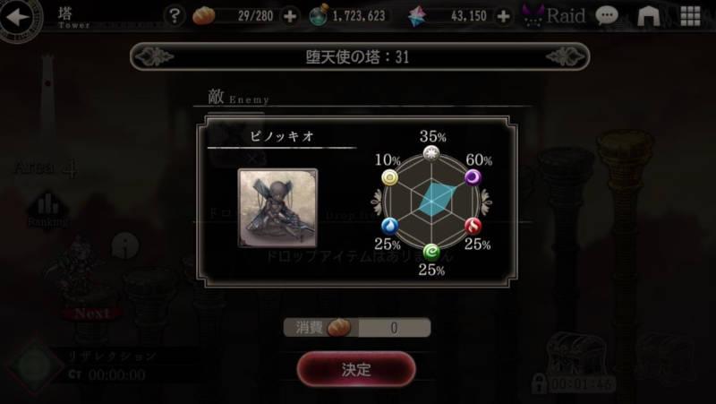 6th clan battle fallen angel04