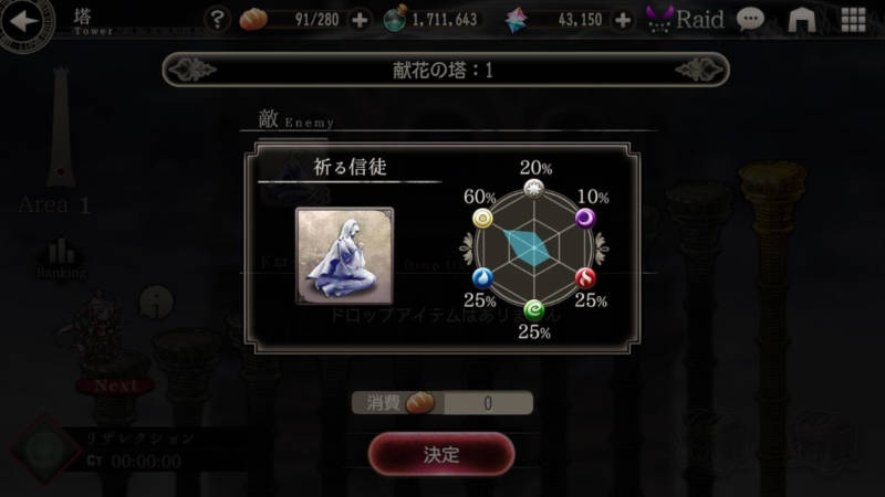 6th clan battle flower01