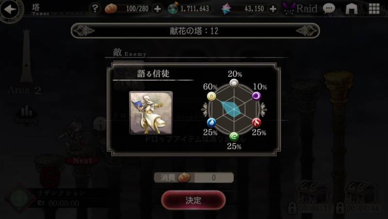 6th clan battle flower02