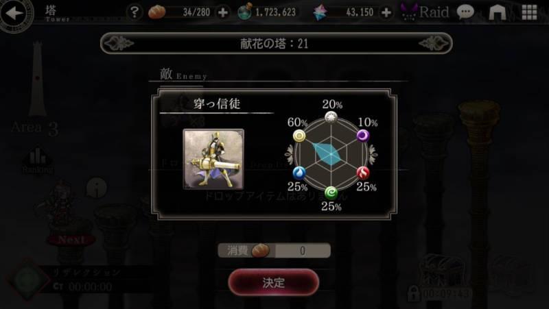 6th clan battle flower03