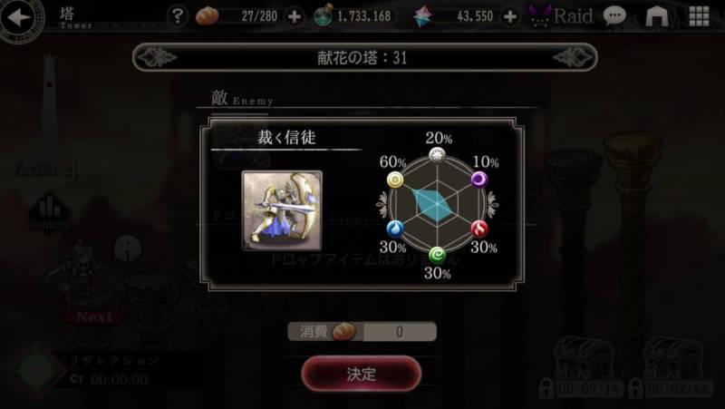 6th clan battle flower04