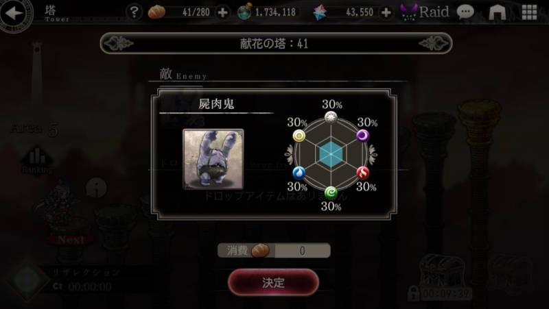 6th clan battle flower05