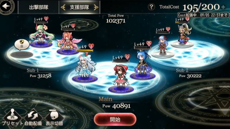 azazel ch3 p4 support team