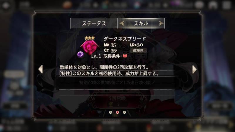 leviathan skill2