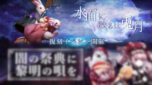 rabbit event reprint