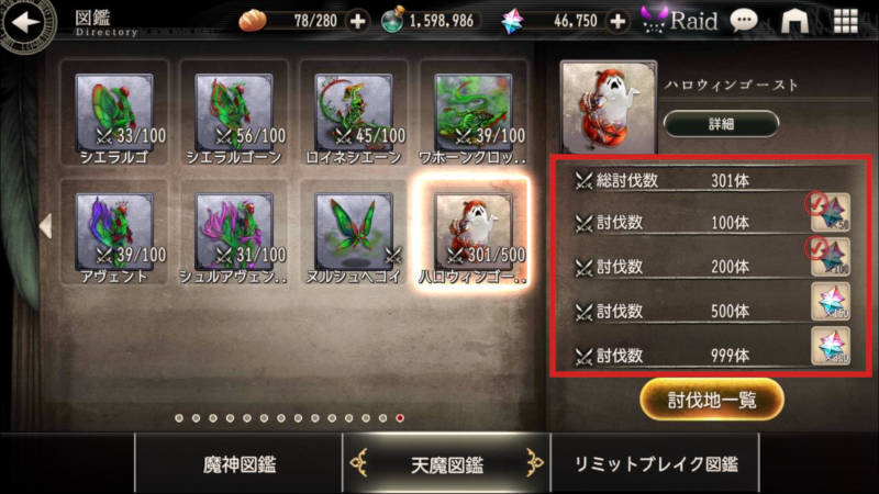 reprint event and quest enemy