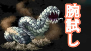 sand worm try out