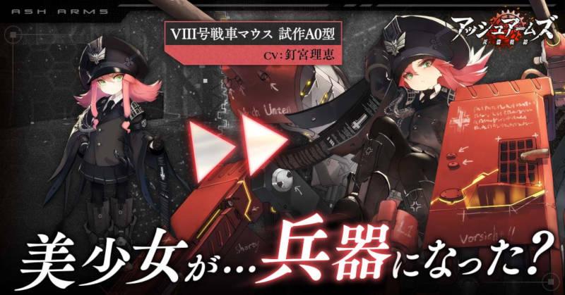 ash arms review unit03