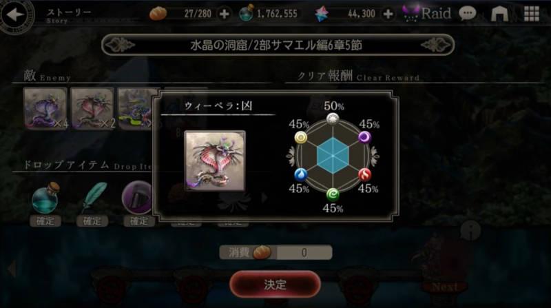 hard mode samael ch2 p6 enemy resistance02