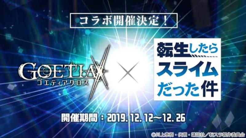 goetiax broadcast november 2019-07