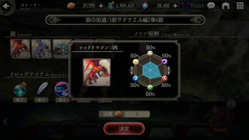 hard mode satan ch3 p2 resistance01
