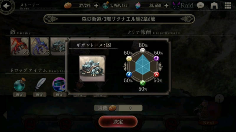 hard mode satan ch3 p2 resistance03