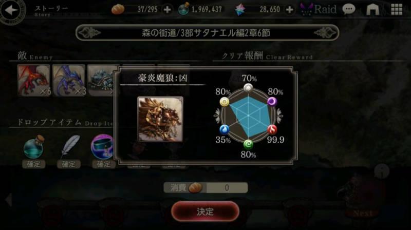 hard mode satan ch3 p2 resistance05
