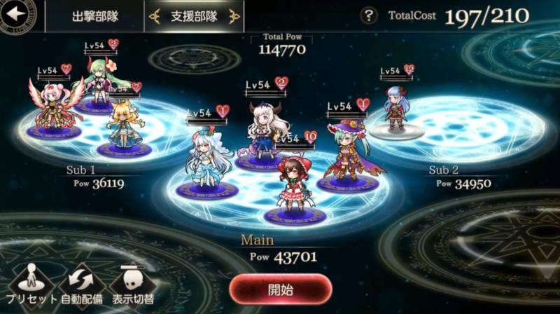 hard mode satan ch3 p2 support team