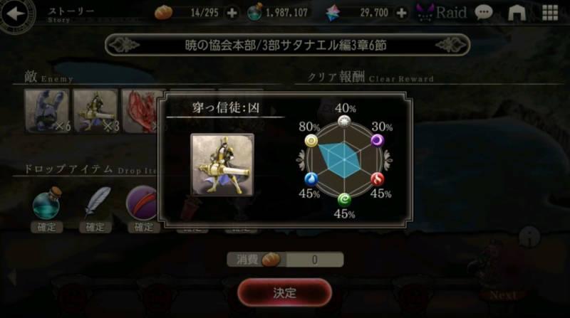 hard mode satan ch3 p3 resistance02