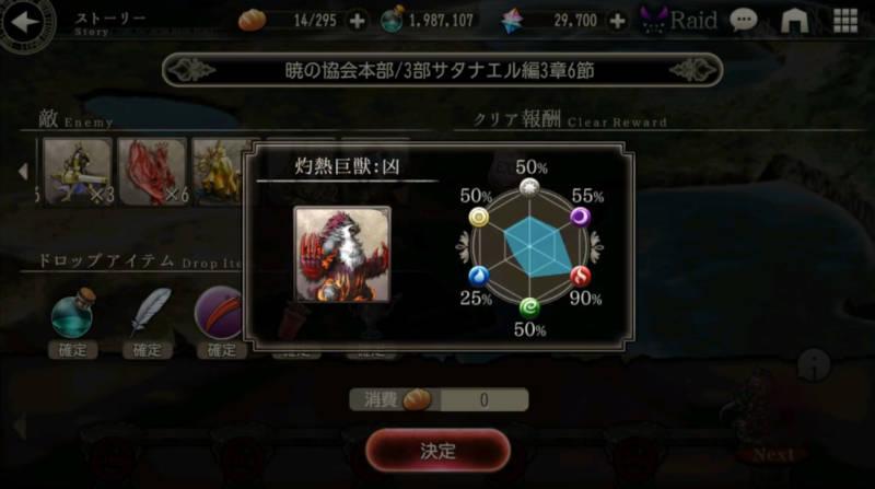 hard mode satan ch3 p3 resistance06
