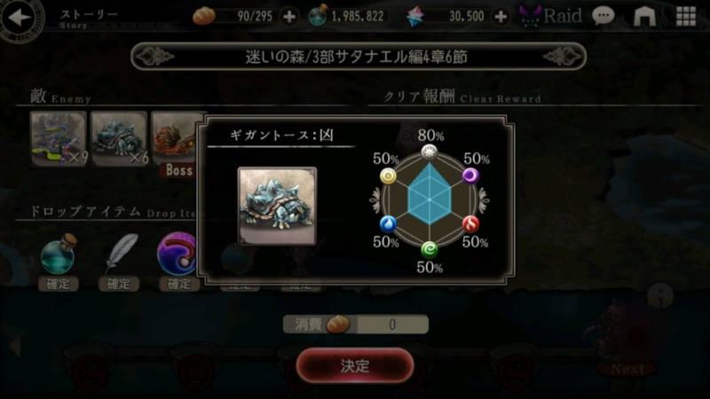 hard mode satan ch3 p4 resistance02