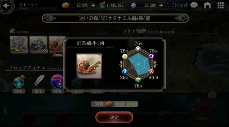 hard mode satan ch3 p4 resistance03