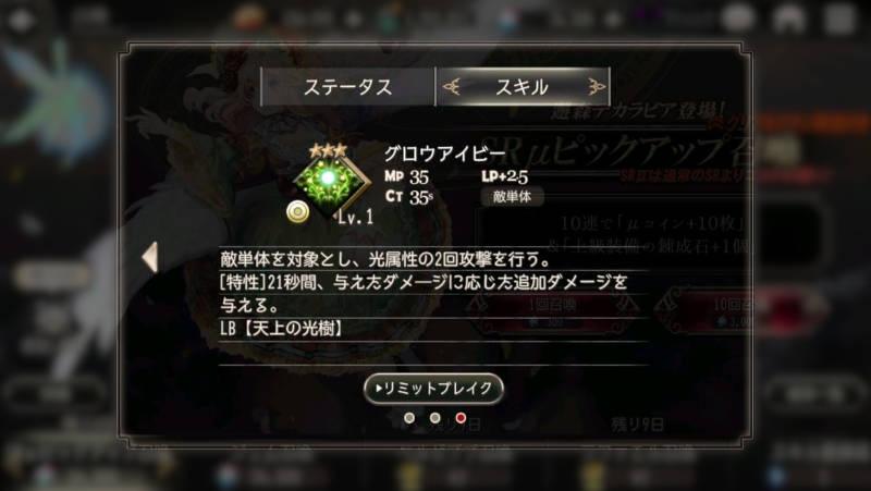 kaishin decarabia skill3