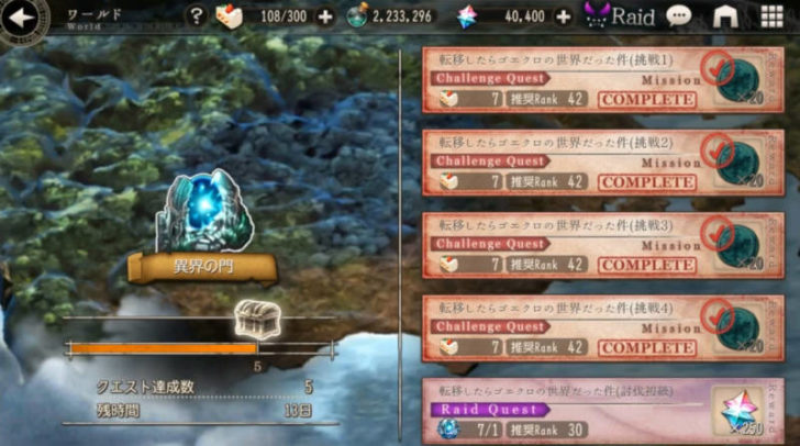 rimuru phantom challenge quest
