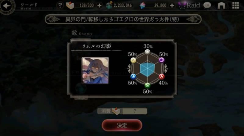 rimuru phantom challenge quest01