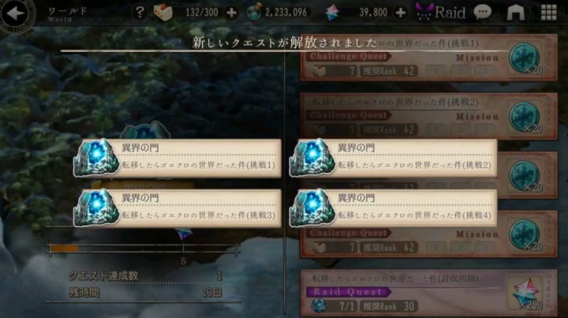 rimuru phantom challenge quest02