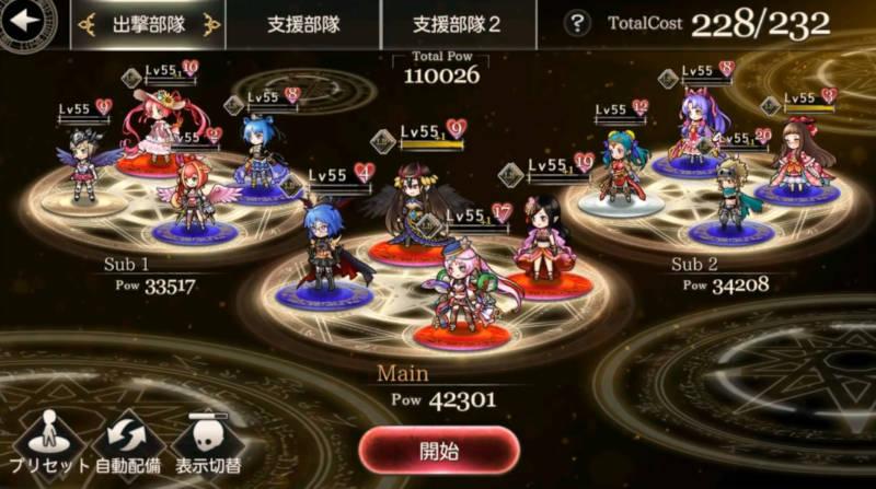rimuru phantom challenge quest04