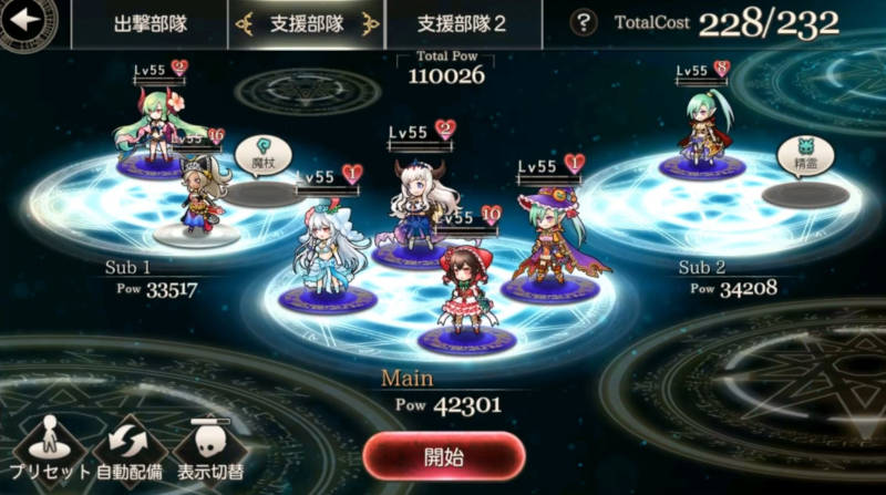 rimuru phantom challenge quest05
