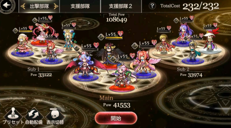 rimuru phantom challenge quest08