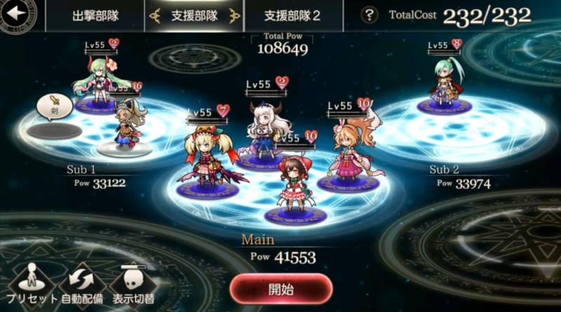 rimuru phantom challenge quest09