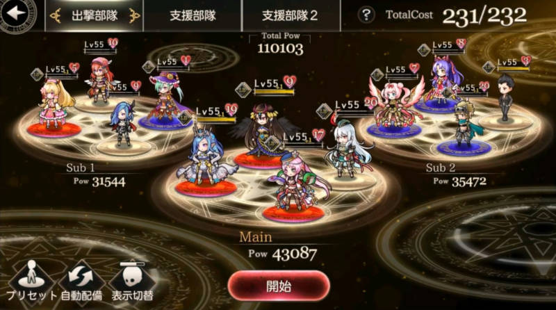 rimuru phantom challenge quest12