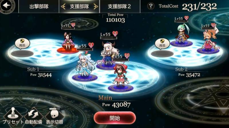 rimuru phantom challenge quest13