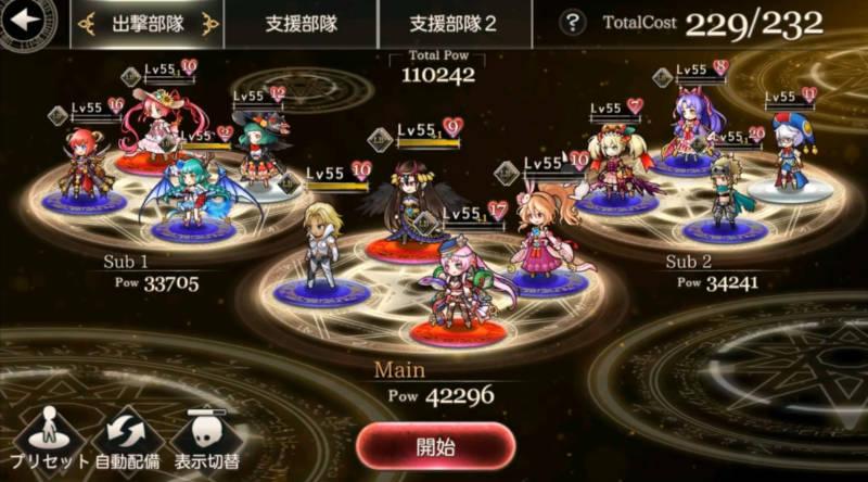 rimuru phantom challenge quest16