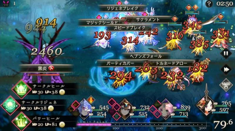 rimuru phantom challenge quest20