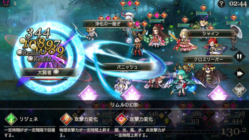 rimuru phantom challenge quest21