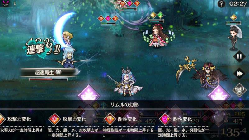 rimuru phantom challenge quest22