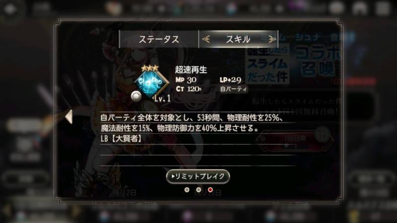 rimuru skill3