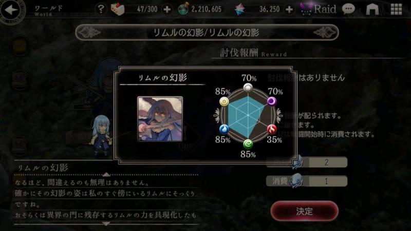 rimuru world enemy03