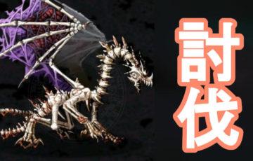 satan ch4 p3 bone dragon