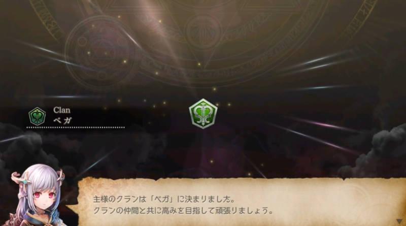 8th clan battle01