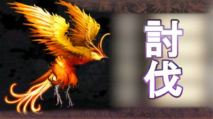 hardmode satan ch3 p5 bird