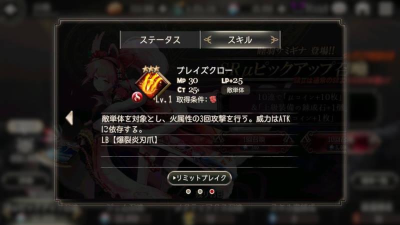 mutsuha samigina skill3