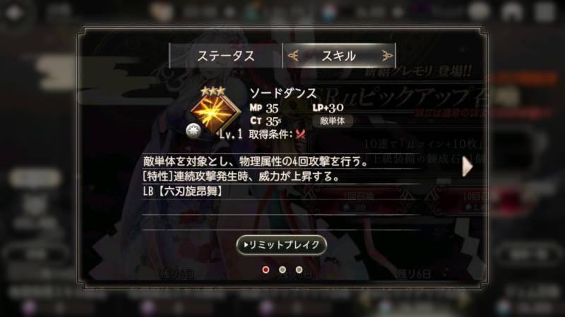 shinki gremory skill1