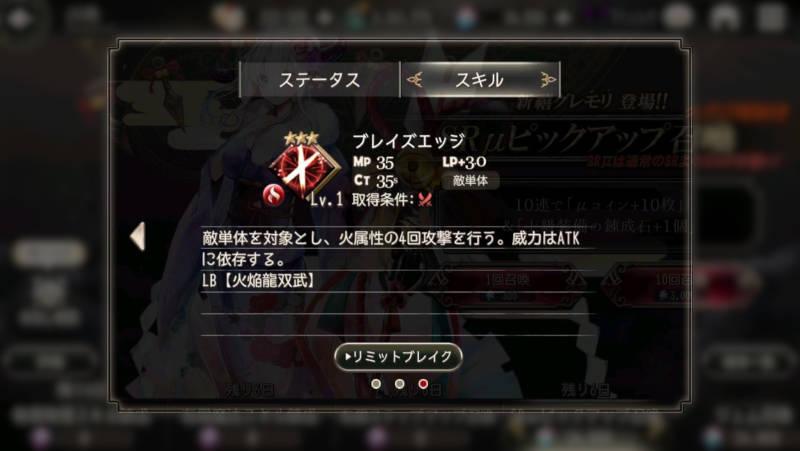 shinki gremory skill3